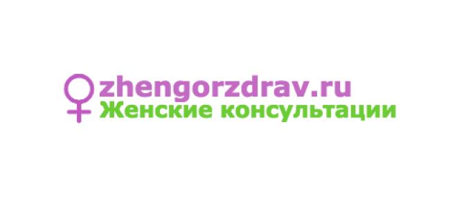 БУРК Перинатальный центр имени О.А. Шунгаевой, Отделение Женская Консультация – Элиста