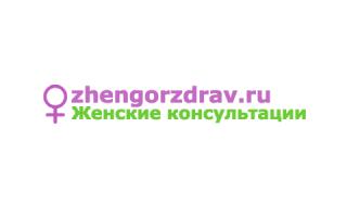 ГБУЗ Центральная городская больница, женская консультация – Карпинск