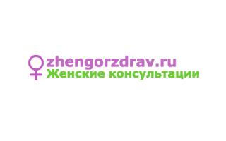Городская больница № 3, Женская консультация – Якутск